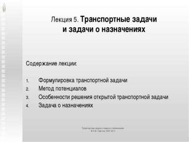 Лекция 5. Транспортные задачи и задачи о назначениях Содержание лекции: Форму...