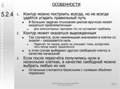 5.2.4 */18 Транспортные задачи и задачи о назначениях © Н.М. Светлов, 2007-20...