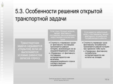 5.3. Особенности решения открытой транспортной задачи */18 Транспортные задач...