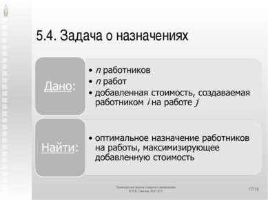 5.4. Задача о назначениях */18 Транспортные задачи и задачи о назначениях © Н...