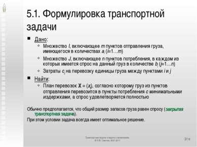 5.1. Формулировка транспортной задачи Дано: Множество I, включающее m пунктов...