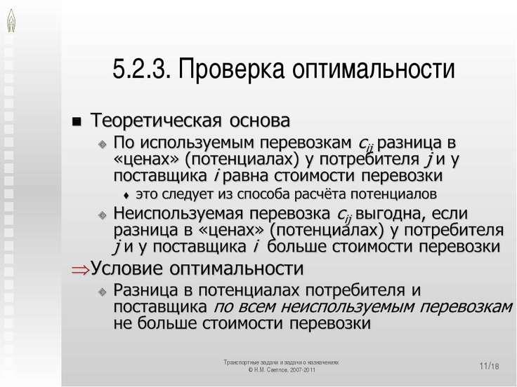 5.2.3. Проверка оптимальности */18 Транспортные задачи и задачи о назначениях...