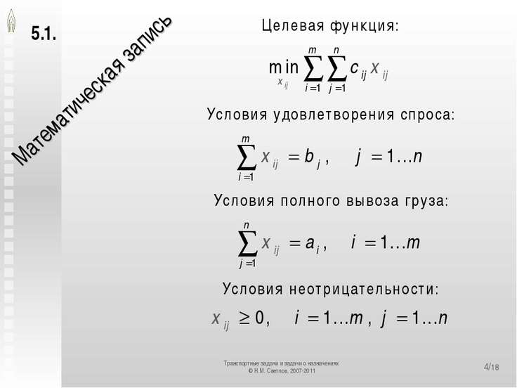 5.1. Математическая запись */18 Транспортные задачи и задачи о назначениях © ...