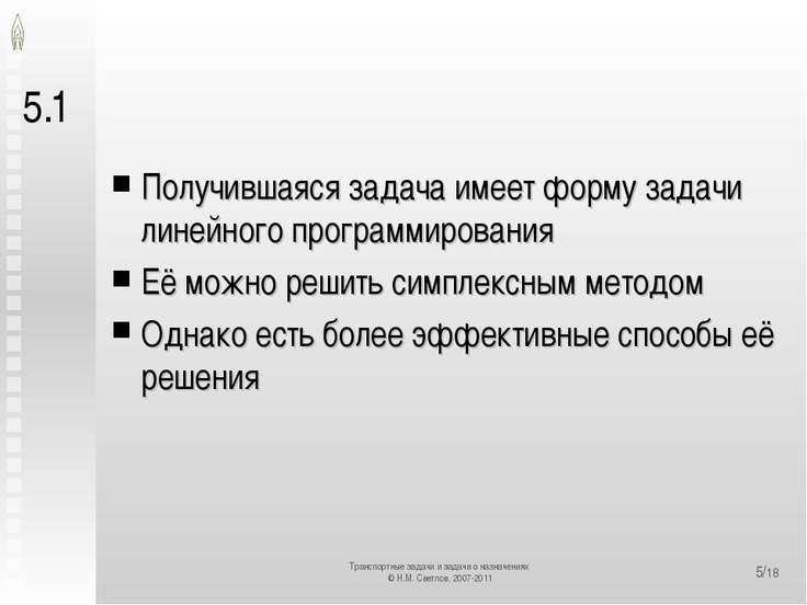 5.1 Получившаяся задача имеет форму задачи линейного программирования Её можн...