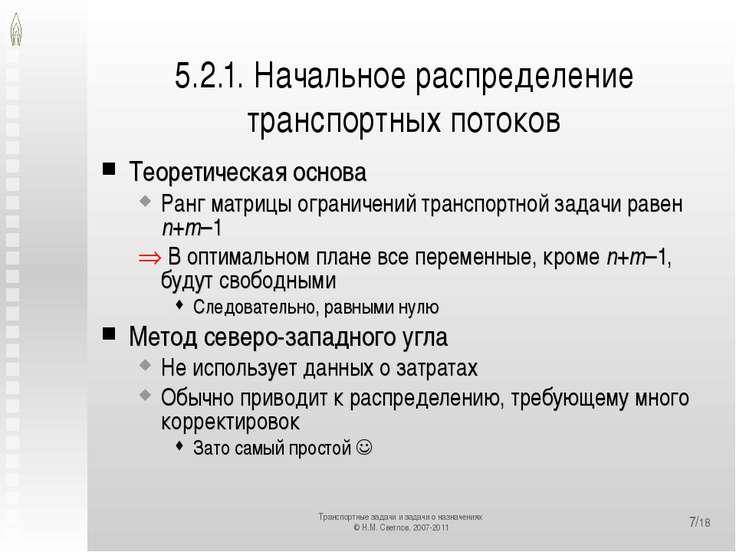 5.2.1. Начальное распределение транспортных потоков Теоретическая основа Ранг...