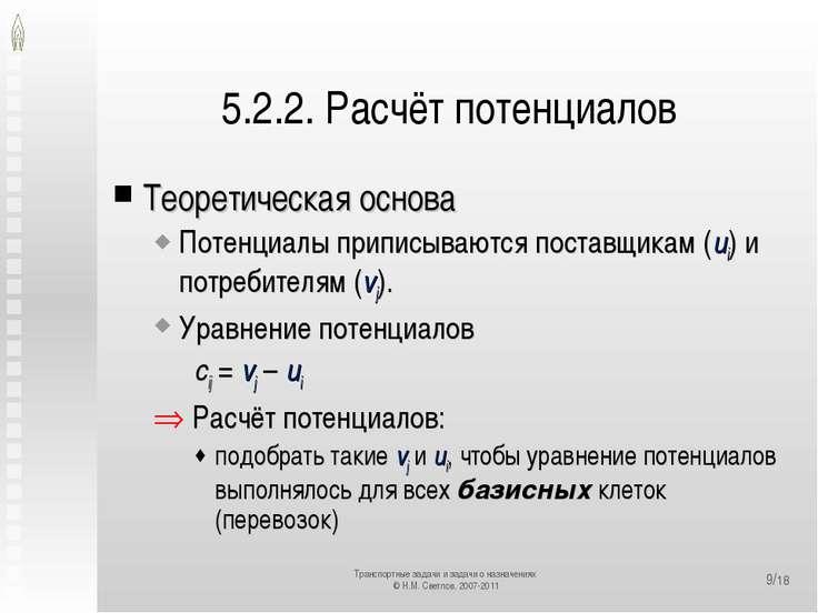 5.2.2. Расчёт потенциалов Теоретическая основа Потенциалы приписываются поста...