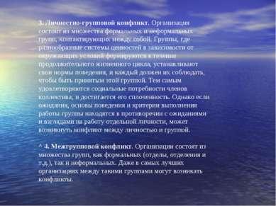 3. Личностно-групповой конфликт. Организация состоит из множества формальных ...