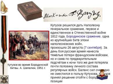 Кутузов во время Бородинской битвы. А. Шепелюк, 1951г. Кутузов решился дать ...