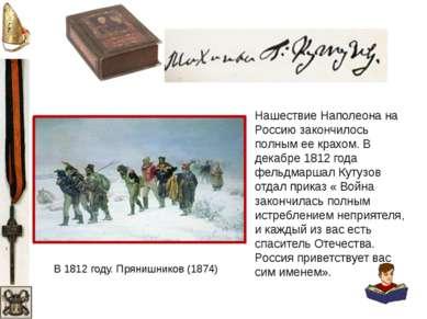 Нашествие Наполеона на Россию закончилось полным ее крахом. В декабре 1812 го...