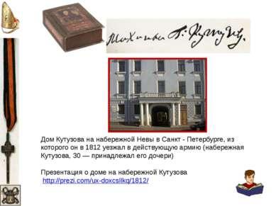 Дом Кутузова на набережной Невы вСанкт - Петербурге, из которого он в1812 у...