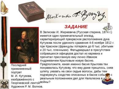В Записках И. Жиркевича (Русская старина, 1874 г.) имеется один примечательны...