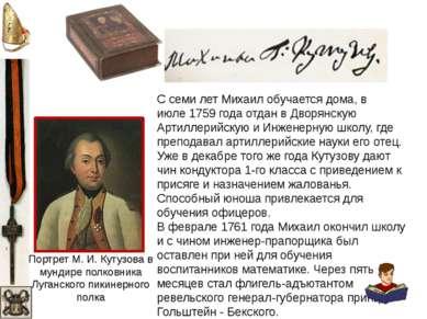 С семи лет Михаил обучается дома, в июле1759 годаотдан вДворянскую Артилле...