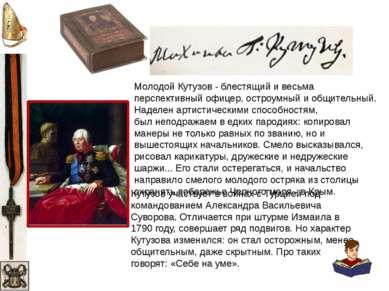 Молодой Кутузов - блестящий и весьма перспективный офицер,остроумный и общит...