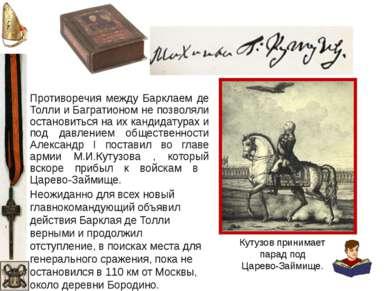 Кутузов принимает парад под Царево-Займище. Противоречия между Барклаем де То...