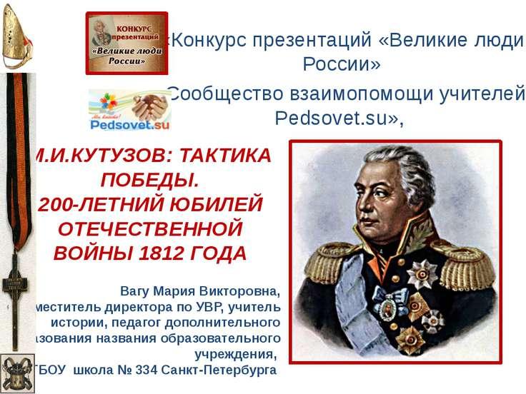 «Конкурс презентаций «Великие люди России» «Сообщество взаимопомощи учителей ...