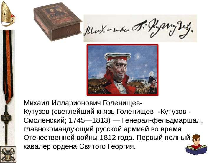 Михаил Илларионович Голенищев-Кутузов(светлейший князь Голенищев -Кутузов - ...