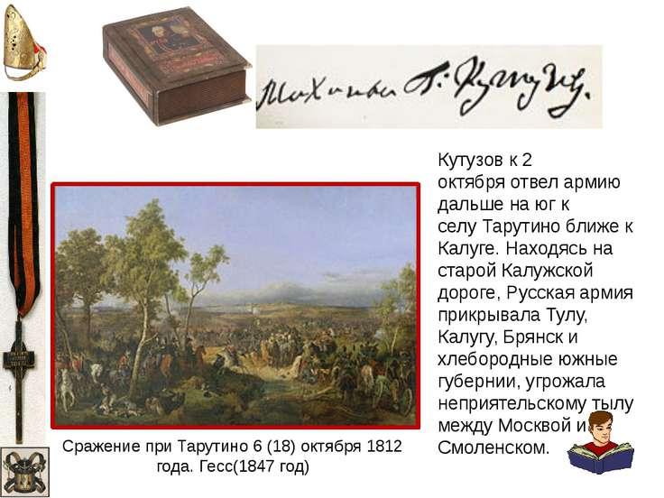 Сражение при Тарутино 6 (18) октября 1812 года.Гесс(1847 год) Кутузов к2 ок...