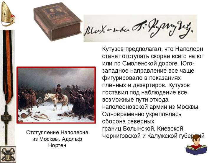 Отступление Наполеона из Москвы. Адольф Нортен Кутузов предполагал, что Напол...