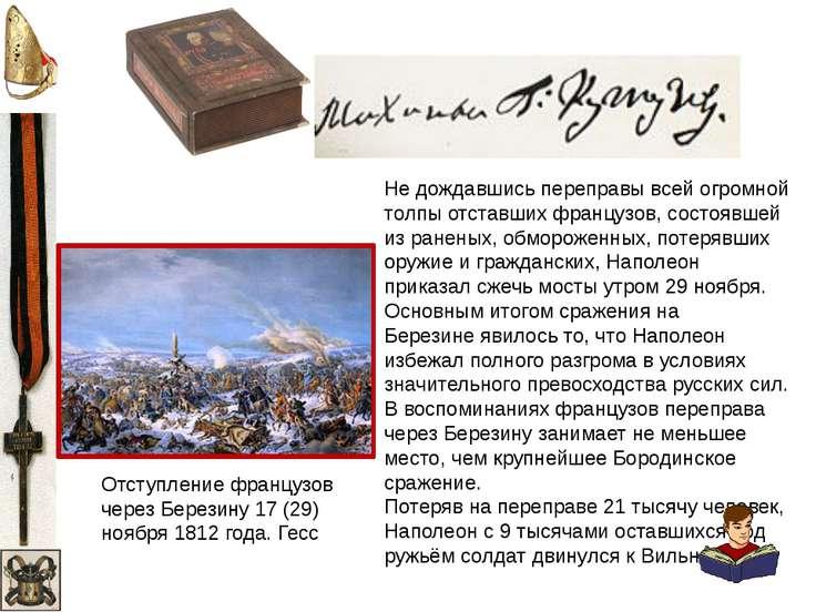 Отступление французов через Березину 17 (29) ноября 1812 года.Гесс Не дождав...