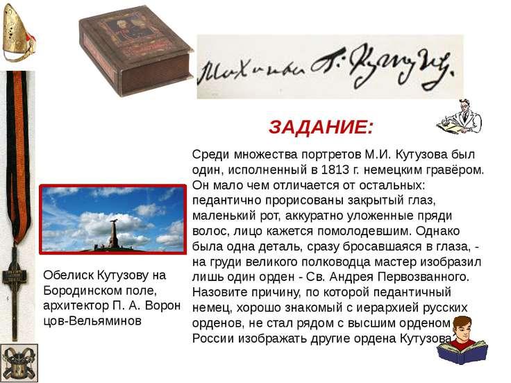 Среди множества портретов М.И. Кутузова был один, исполненный в 1813 г. немец...
