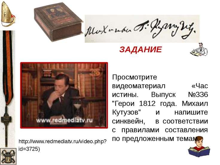 ЗАДАНИЕ http://www.redmediatv.ru/video.php?id=3725) Просмотрите видеоматериал...