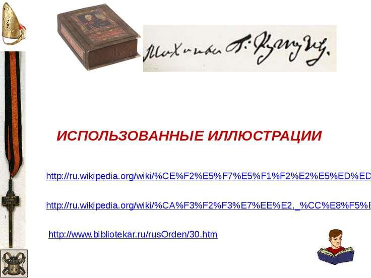 ИСПОЛЬЗОВАННЫЕ ИЛЛЮСТРАЦИИ http://ru.wikipedia.org/wiki/%CE%F2%E5%F7%E5%F1%F2...