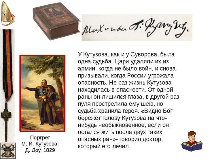 У Кутузова, как и у Суворова, была одна судьба. Цари удаляли их из армии, ког...