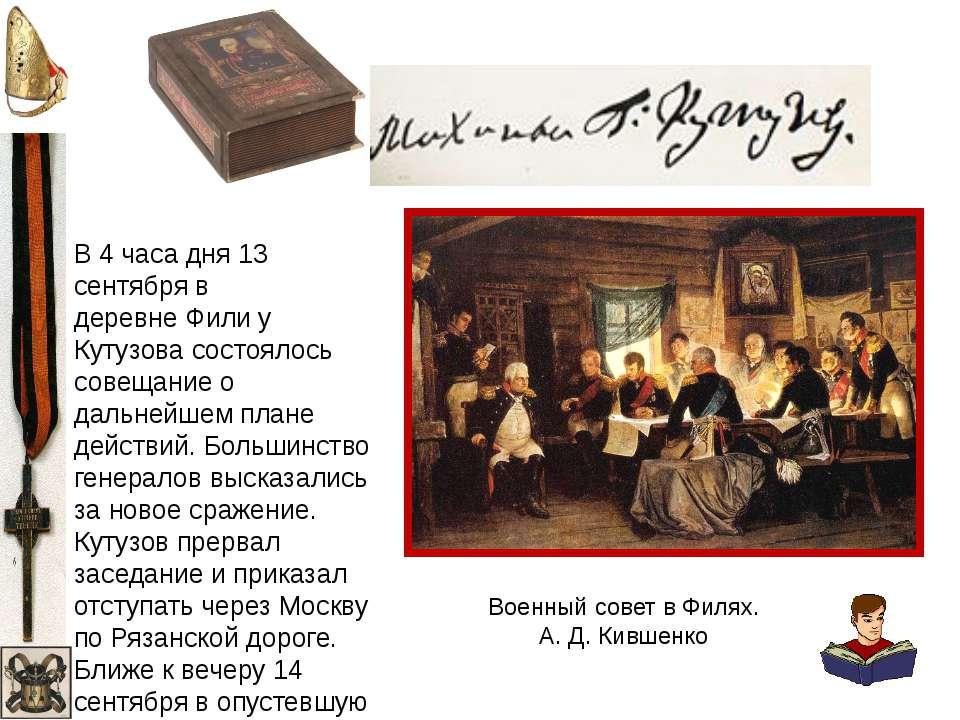 В 4 часа дня13 сентябряв деревнеФилиу Кутузова состоялось совещание о дал...