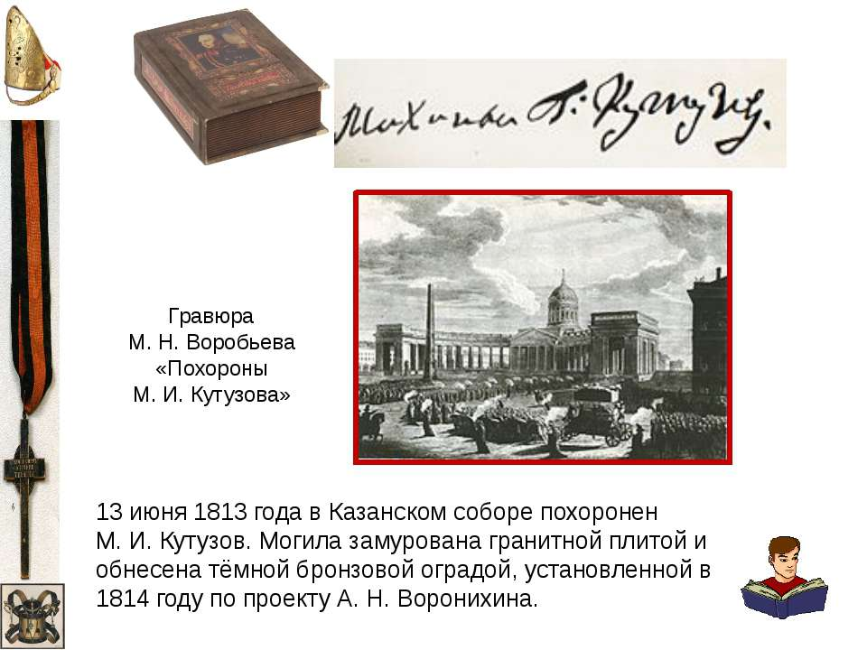 13 июня 1813 года вКазанском соборепохоронен М.И.Кутузов. Могила замурова...