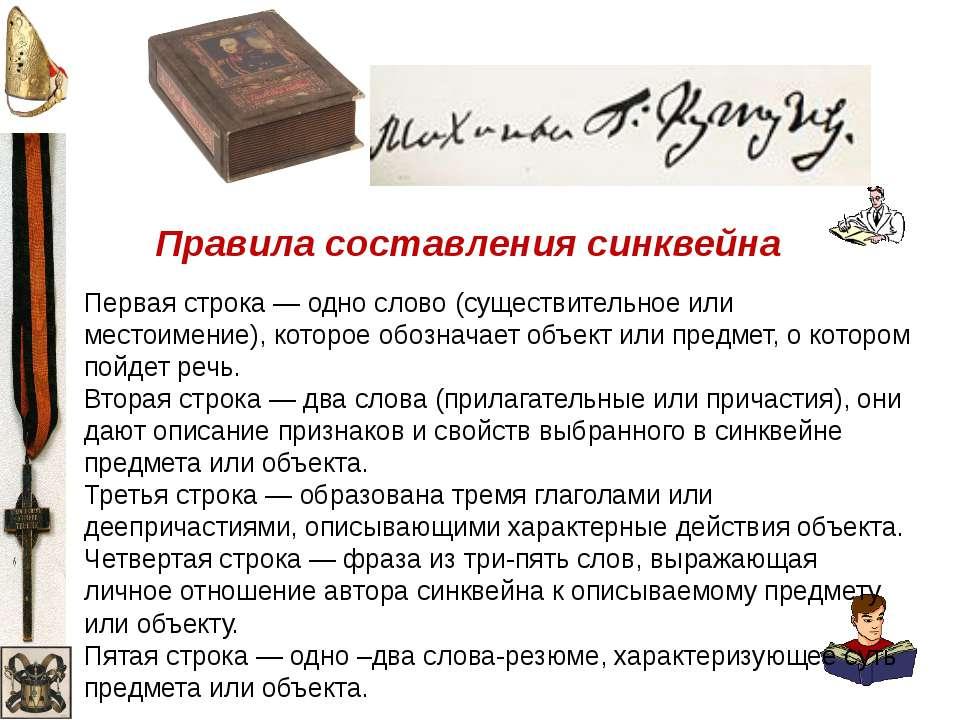 Правила составления синквейна Первая строка — одно слово (существительное или...