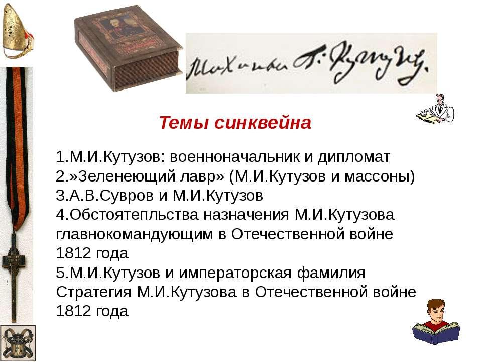 Темы синквейна 1.М.И.Кутузов: военноначальник и дипломат 2.»Зеленеющий лавр» ...