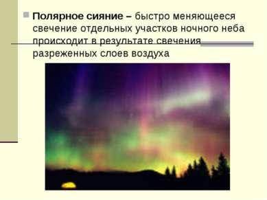 Полярное сияние – быстро меняющееся свечение отдельных участков ночного неба ...