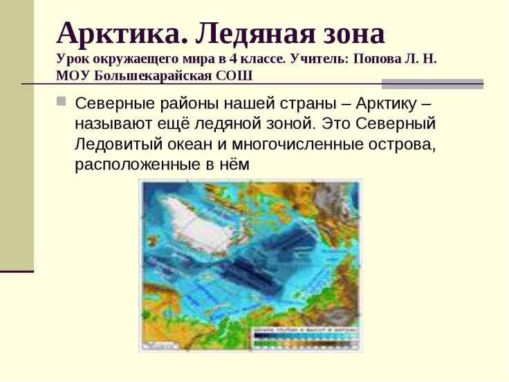 Арктика. Ледяная зона Урок окружаещего мира в 4 классе. Учитель: Попова Л. Н....