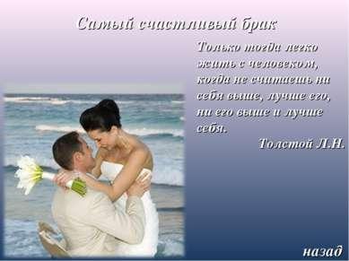 Самый счастливый брак Только тогда легко жить с человеком, когда не считаешь ...