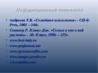 Информационные источники Андреева Т.В. «Семейная психология» - СП-б: Речь, 20...