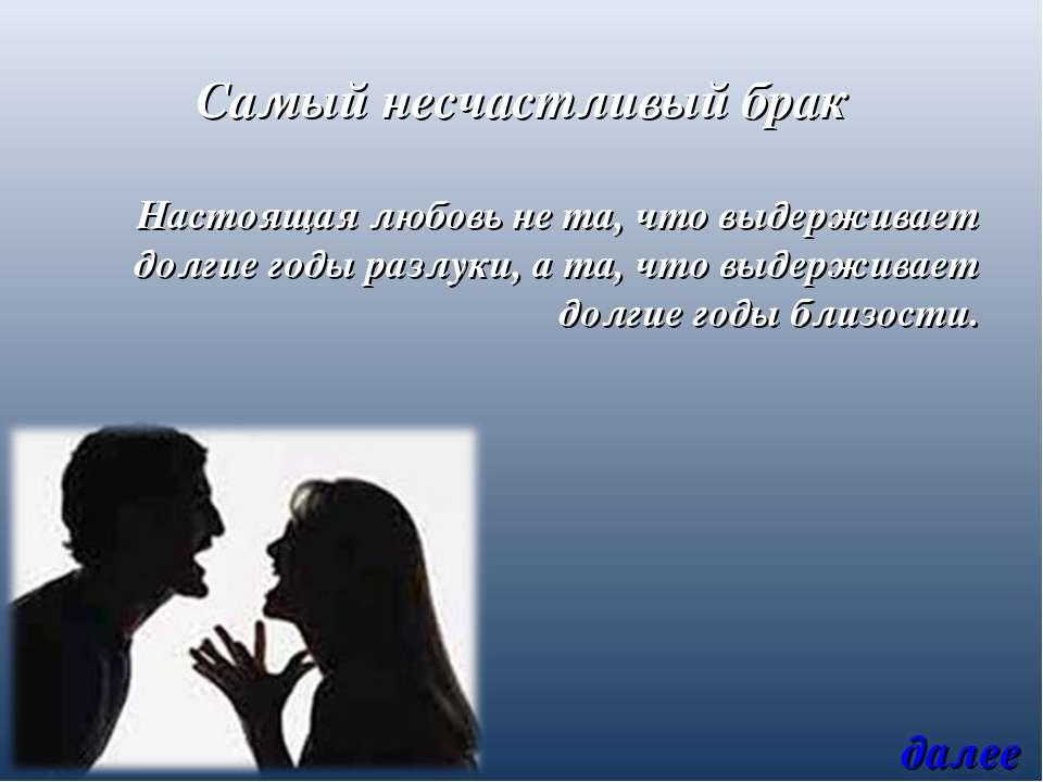 Самый несчастливый брак Настоящая любовь не та, что выдерживает долгие годы р...