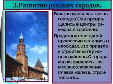 3.Развитие русских городов. Быстро менялась жизнь городов.Они превра-щались в...