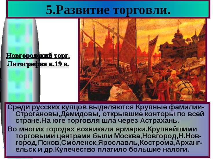 5.Развитие торговли. Среди русских купцов выделяются Крупные фамилии-Строгано...