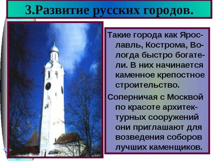 3.Развитие русских городов. Такие города как Ярос-лавль, Кострома, Во-логда б...