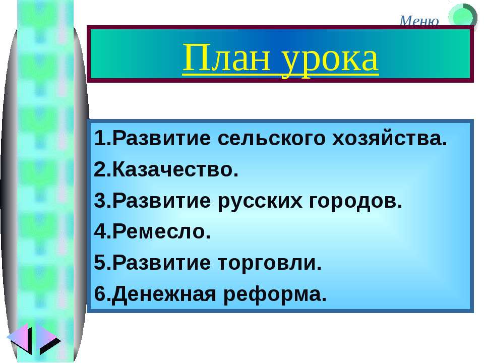 План урока 1.Развитие сельского хозяйства. 2.Казачество. 3.Развитие русских г...