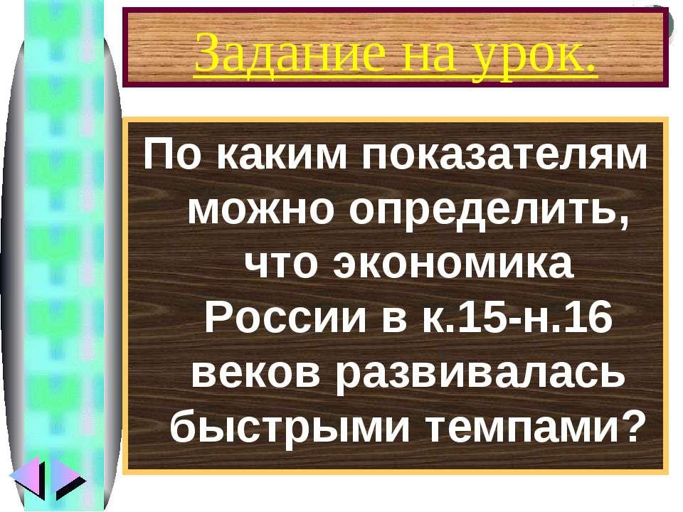 Задание на урок. По каким показателям можно определить, что экономика России ...