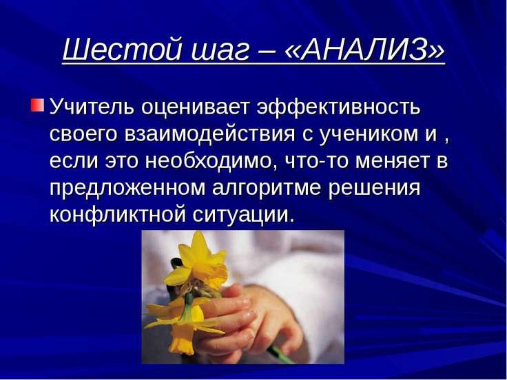 Шестой шаг – «АНАЛИЗ» Учитель оценивает эффективность своего взаимодействия с...