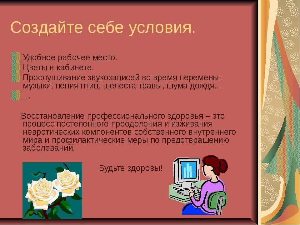 Создайте себе условия. Удобное рабочее место. Цветы в кабинете. Прослушивание...