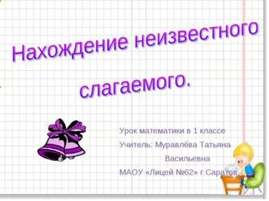 Урок математики в 1 классе Учитель: Муравлёва Татьяна Васильевна МАОУ «Лицей ...