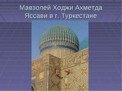 Мавзолей Ходжи Ахметда Яссави в г. Туркестане