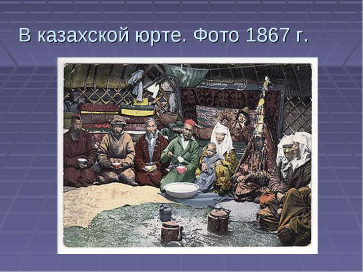 В казахской юрте. Фото 1867 г.