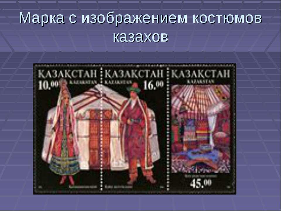 Марка с изображением костюмов казахов
