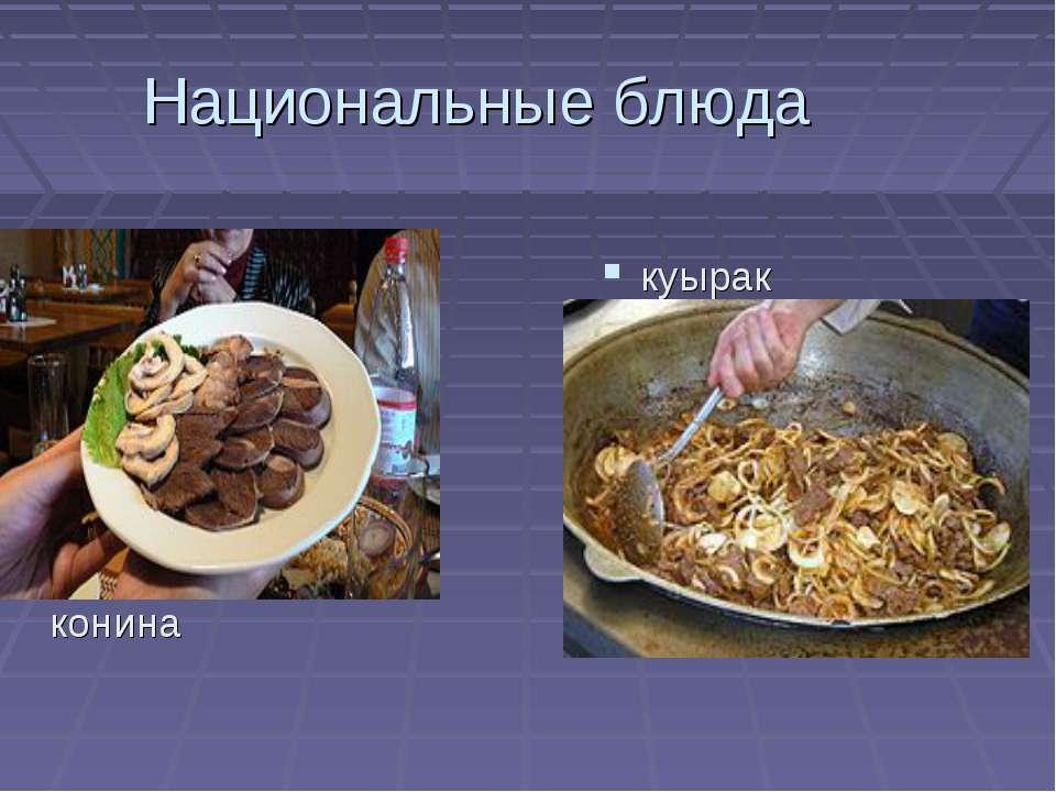 Национальные блюда конина куырак