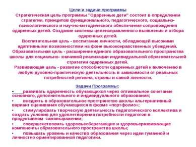 """Цели и задачи программы Стратегическая цель программы """"Одаренные дети"""" состои..."""