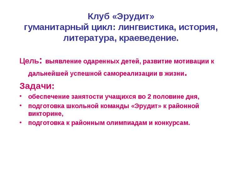 Клуб «Эрудит» гуманитарный цикл: лингвистика, история, литература, краеведени...
